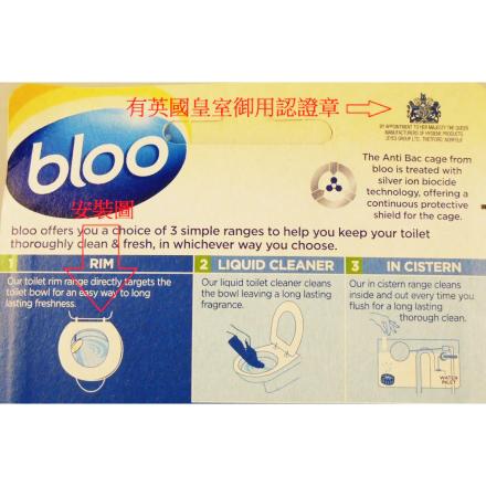 英國皇室御用 Bloo 馬桶掛式抗菌清潔清香劑 RIM 海洋清香款 38g (浴廁 芳香)