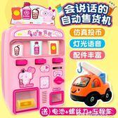 過家家玩具 會說話的自動售貨機兒童玩具仿真投幣飲料機販賣機玩具男孩女孩【小天使】