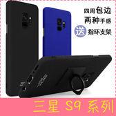 【萌萌噠】三星 Galaxy S9 / S9 Plus 創意指環支架保護殼 細緻磨砂手感 防滑指環支架 手機殼 硬殼