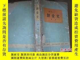 二手書博民逛書店創業史罕見第一部Y205889 柳青著 中國青年出版社 出版19