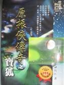 【書寶二手書T1/一般小說_JOF】原振俠傳奇之寶狐_倪匡