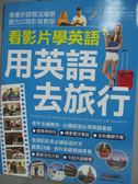 【書寶二手書T2/語言學習_YHT】看影片學英語 用英語去旅行_LiveABC編輯群