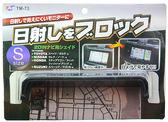 日本TM TM-73 S 汽車主機 大螢幕用 螢幕遮光片 遮光 ㄇ型遮光板 螢幕遮光 防止反光 螢幕更清晰