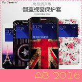 【萌萌噠】三星 Galaxy A8 (2016版) 卡通彩繪保護套 超薄側翻皮套  支架 插卡 磁扣 左右側翻 手機套