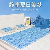 凝膠冰墊床墊免注水沙發降溫坐墊單人雙人床涼席學生宿舍降溫神器 快速出貨