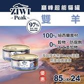 【毛麻吉寵物舖】ZIWI巔峰 超能貓主食罐 雙羊85克 24件組