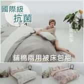 【多款任選】國際級美國知名抗菌技術5x6.2尺雙人薄床包舖棉兩用被套四件組[SN]鋪棉/台灣製