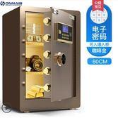 保險櫃指紋密碼保險櫃家用60cm辦公床頭入墻保險箱小型防盜報警保管箱 夏洛特 LX
