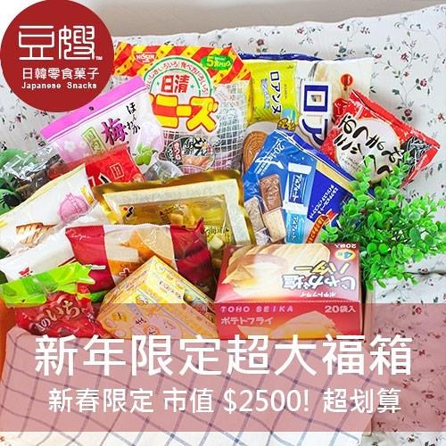 【2021年貨零食福箱】零食福箱 (眾多商品隨機贈送)(市值$2500) (免運)