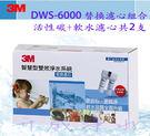 【免運費】3M DWS6000 智慧型雙...