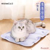 寵物冰墊 寵物夏季冰墊涼蓆貓咪狗窩消暑降溫耐咬地墊寵物用品 1色