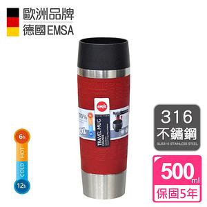 【德國EMSA】隨行馬克保溫杯TRAVEL MUG(保固5年)-500ml富貴紅