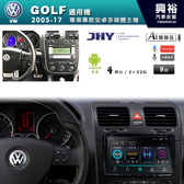 【JHY】2005~17年VW GOLF通用機9吋螢幕A23系列安卓多媒體主機*雙聲控+藍芽+導航+安卓