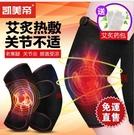 電熱護膝關節保暖炎膝蓋理加熱儀寒腿男女士老人腿部按摩器 交換禮物