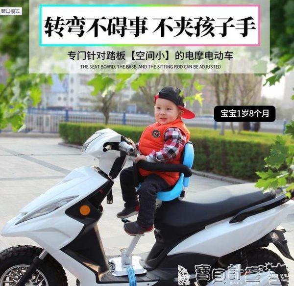 機車安全椅 電動摩托車兒童坐椅子前置電瓶車電動踏板車小孩寶寶安全座椅igo 寶貝計畫