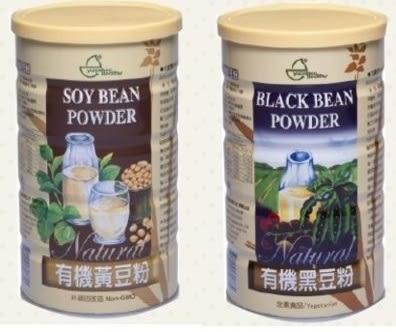 元豪 有機黃豆粉/有機黑豆粉 600g/罐