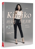 (二手書)Kimiko的女性日常美態:姿勢回正,自然就瘦了(內附動作示範影片QR Code..