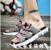 涼鞋男拖鞋男夏時尚外穿室外休閒涼拖鞋一字拖個性韓版男士涼鞋 艾家生活館