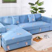沙發套貴妃全蓋彈力沙發套罩懶人四季通用沙發蓋布簡易沙發套全包萬能套DC442【野之旅】