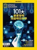 國家地理雜誌特刊:101大創意發明 改變明日科學