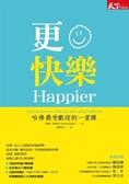 (二手書)更快樂:哈佛最受歡迎的一堂課(修訂版)