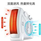 電暖器   取暖器迪利浦电暖风机小太阳电暖气家用节能迷你热风小型电暖器  DF  維多原創