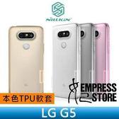 【妃航】NILLKIN LG G5 TPU 本色系列軟殼軟套矽膠套清水套送觸控筆