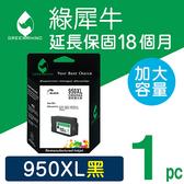 綠犀牛 for HP NO.950XL/CN045AA 黑色高容量環保墨水匣/適用 HP OfficeJet Pro 251dw/276dw/8100/8600