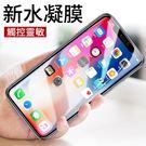 兩片裝 iPhone Xs XR XsMax 水凝膜 滿版 防爆 玻璃貼 透明 隱形膜 高清 手機膜 螢幕保護貼
