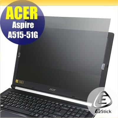 【Ezstick】ACER A515-51 G 筆記型電腦防窺保護片 ( 防窺片 )