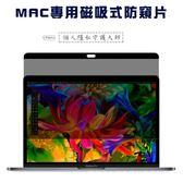 台灣現貨 MacbookPro磁吸防窺片 MBP防窺 磁吸防窺片 MacbookPro 13.3吋