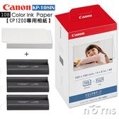 【Canon KP-108IN相紙108張含墨盒】Norns SELPHY印相機 適用CP1300 CP1200 910 900 800 聖誕節禮物