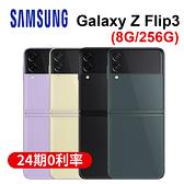 SAMSUNG Galaxy Z Flip3 5G (8G+256G) 分割畫面模式 IPX8防水保護 120Hz 螢幕[24期0利率]