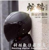 男女通用半覆式雙鏡片內襯可拆踏板機車頭盔 WD科炫數位