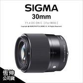 Sigma 30mm F1.4 DC DN C 公司貨 FOR M4/3系統 M43 定焦鏡頭 ★24期0利率★ 薪創