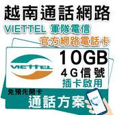 越南Viettel原廠卡 10GB大流量 7日卡 芽莊網路 越南電信網卡 越南上網卡 viettel電信 免費接聽