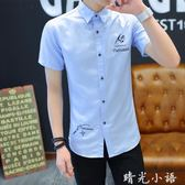 夏季短袖襯衫男士韓版修身青少年半袖襯衣潮男裝休閒寸衫白色衣服  晴光小語