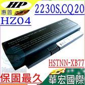 HP 電池(保固最久)- HZ04,惠普 2230B,2230S,CQ20,CQ20-100,CQ20-100CTO,CQ20-101TU,HSTNN-DB77,HSTNN-153C
