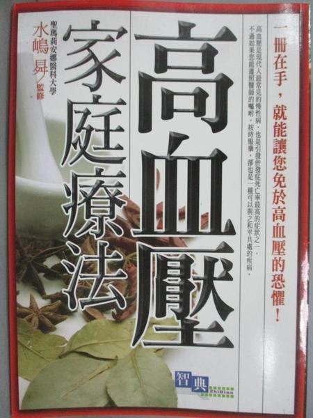 【書寶二手書T2/養生_IMM】高血壓家庭療法_水舜