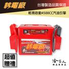 【 核電廠 】 免運 汽車行動電源救車 USB充電插座 救車 救援電池