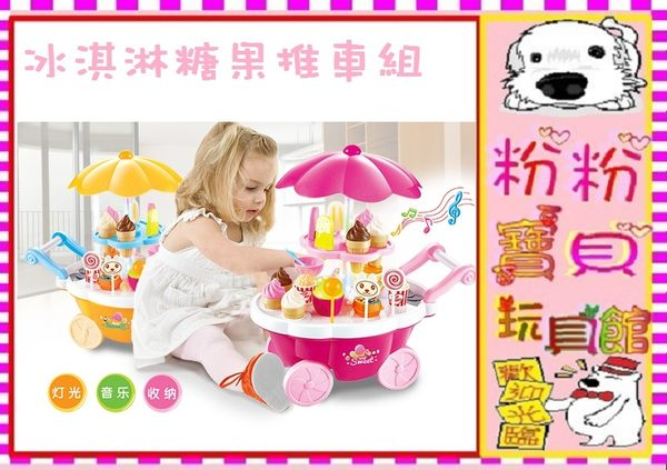 *粉粉寶貝玩具*最新款~冰淇淋糖果燈光音樂購物手推車~超可愛的冰淇淋糖果店~超值39件