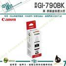 CANON GI-790 BK 黑 原廠盒裝填充墨水