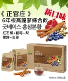 【2wenty6ix】韓國《正官庄》★ 高麗蔘 紅石榴+藍莓+水梨+當歸 綜合口服飲 (40mlx30包/盒)