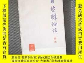 二手書博民逛書店自然辯證法雜誌罕見1976.3Y239696