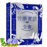 [COSCO代購] W121300 芳療實證全書 Aromatherapy