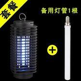 滅蚊燈USB滅蚊燈蘑菇電子滅蚊器捕蚊機器6LED燈靜音節能 爾碩數位3c