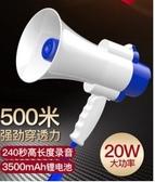 喊話喇叭雅蘭仕錄音喇叭揚聲器戶外地攤叫賣機手持宣傳可充電喊話器擺攤擴音神器