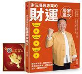 謝沅瑾最專業的財運居家風水(加贈謝老師親自開光加持的「旺宅旺財招財錢母」)