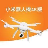 小米無人機4K版