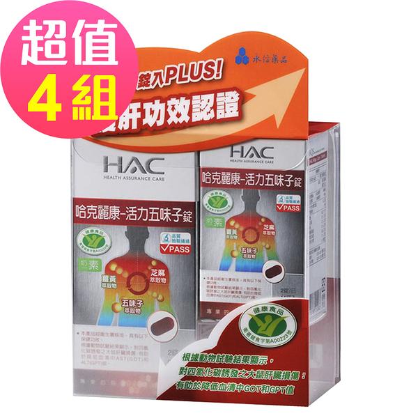 【永信HAC】活力五味子錠x4組(90+14錠/組)